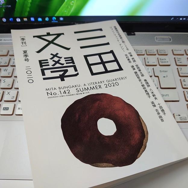 三田文學2020夏季号