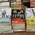 Photos: 夜間飛行 北迫薫 新潮社