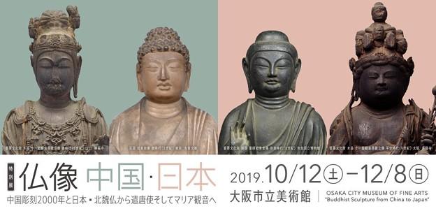 Photos: 大阪市立美術館 仏像 中国・日本 butsuzou_190730-930x450