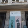 Photos: 大阪市立美術館 仏像 中国・日本 PC010079