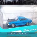国産名車2コレクション