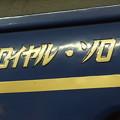 Photos: 寝台特急 北斗星 9号車