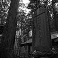 Photos: 御岩神社 愛馬之碑