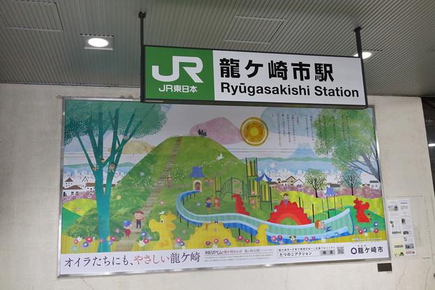 こんにちは龍ケ崎市駅