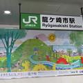 Photos: こんにちは龍ケ崎市駅