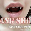 Photos: FANG SHOP 付け牙 N-2145