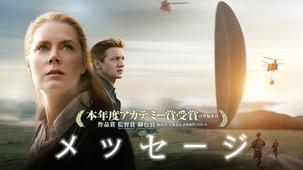 20170606_ARRIVAL