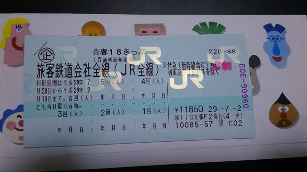 写真: 20170709_青春18きっぷ
