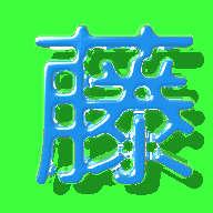 kanzi_fuji_02
