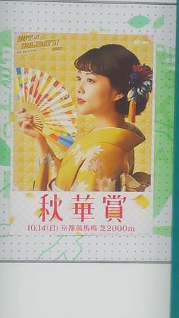 20181002_秋華賞ポスター