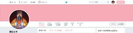 Twitter Fujishima Shihan