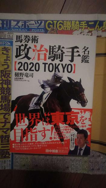 政治騎手 2020
