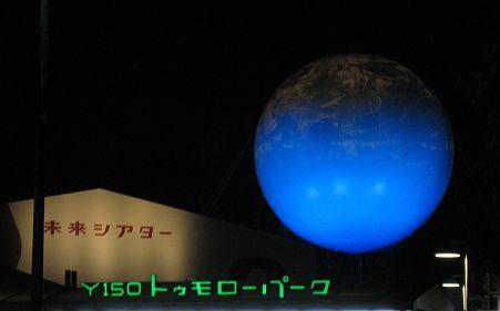 横濱開港150周年