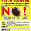 反日朝鮮系ヤクザ組織のテロ組織か?…怪しい…民団…朝鮮総連か?…カルト創価学会系か?…2
