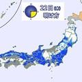 関東方面は 23 日朝まで大雪に注意だとさ…