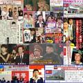 16人逮捕されておるのに NHK をハジメ各ラジオマスゴミは報道しないなぁ…