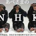 だから なに … NHK  今朝の ラジオニュース … 今