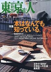 東京人141