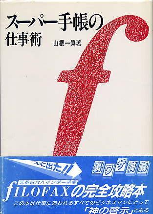 山根 一眞『スーパー手帳の仕事術』
