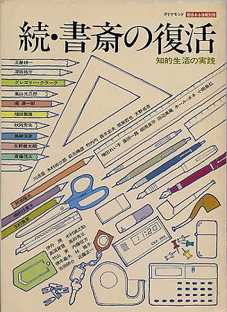 『続・書斎の復活』(1981年、ダイヤモンド社)
