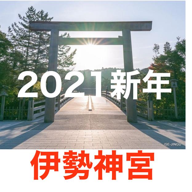 Photos: 伊勢神宮初日の出
