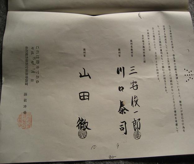 写真: 判決書_平成4年8月3日_金沢地方裁判所05