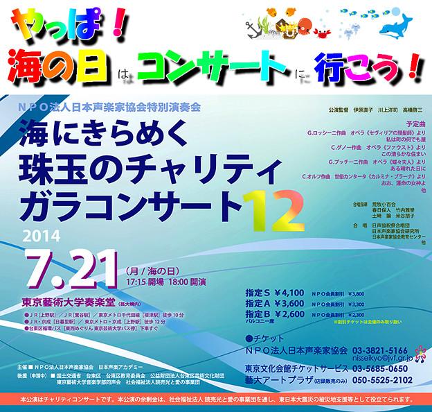 海の日コンサート やっぱ! 海の日はコンサートに行こう! 2014  第12回 海の日チャリティコンサート 海の日コンサート in 奏楽堂