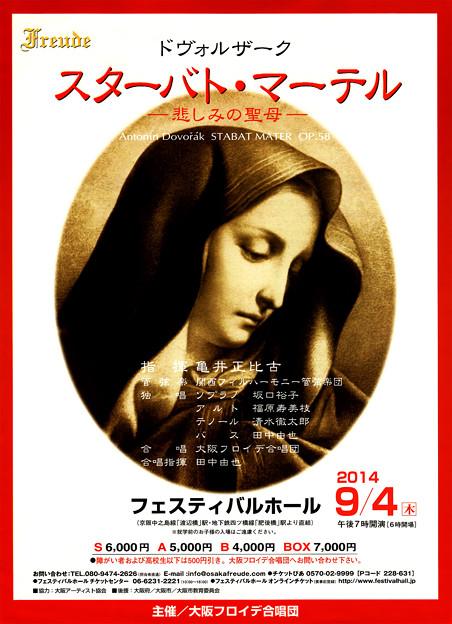 大阪フロイデ合唱団 スターバトマーテル  - 悲しみの聖母 -