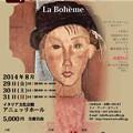 クオーレドオペラ 『 ラ・ボエーム 』 2014