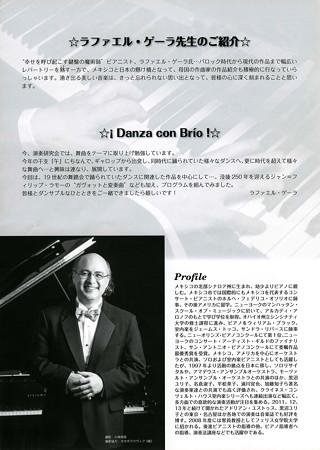 ラファエル・ゲーラ ピアノリサイタル 2014