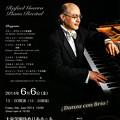 Photos: ラファエル・ゲーラ ピアノリサイタル 2014