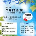 きらら会 四季のコンサート 2017 夏 in 小諸ステラホール