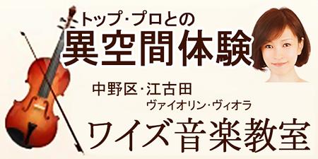 練馬・江古田 ワイズ音楽教室 ( ヴァイオリン・ヴィオラ ) 吉瀬弥恵子講師 Y's 音楽教室