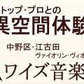 練馬・江古田 『 ワイズ 音楽教室 』 ( ヴァイオリン・ヴィオラ )   吉瀬弥恵子 講師  Y's 音楽教室