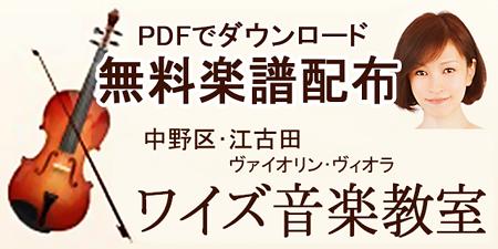 無料楽譜配布 ワイズ音楽教室 ( 練馬・江古田 )