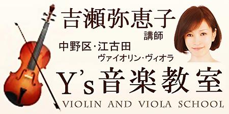 吉瀬弥恵子 講師 ワイズ 音楽教室 ( ヴァイオリン・ヴィオラ ) 練馬・中野・江古田・東京 Y's音楽教室