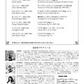 Photos: ザ・ヴァイオリン 古楽演奏会 2018 in 小諸高原美術館