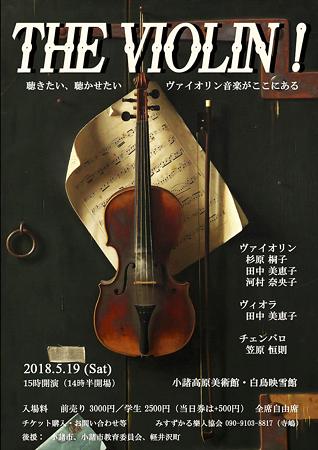 古楽演奏会 ザ・ヴァイオリン 2018 in 小諸高原美術館 古楽、バロック音楽の愉しみ