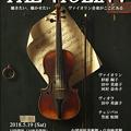 ザ・ヴァイオリン 古楽演奏会 2018 in 小諸高原美術館
