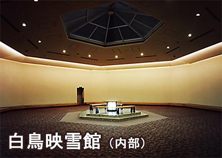 白鳥映雪館 ( 内部 )