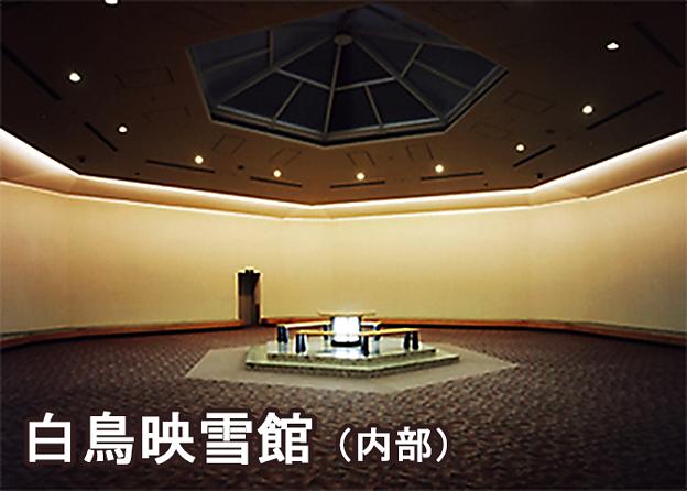 白鳥映雪館 内部 ( 小諸高原美術館 )