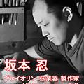 坂本忍 さかもとしのぶ ヴァイオリン、弦楽器製作者       Shinobu Sakamoto