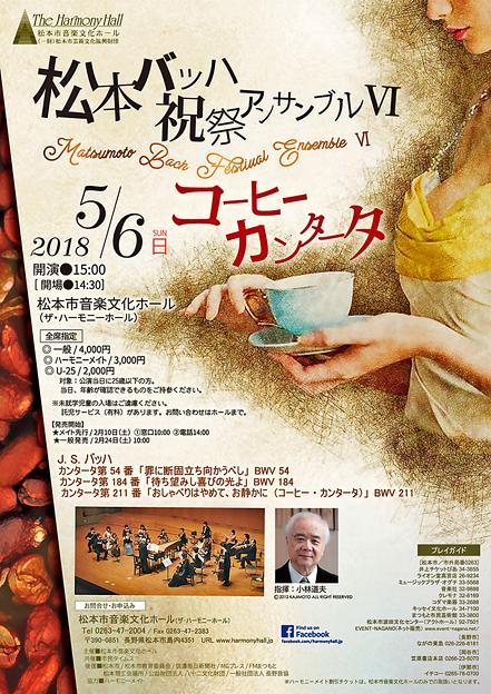 松本バッハ祝祭アンサンブル6 2018 松本市音楽文化ホール