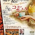 Photos: 松本バッハ祝祭アンサンブル6 2018 松本市音楽文化ホール
