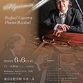 ラファエル・ゲーラ ピアノ・リサイタル 2018 in 東京文化会館