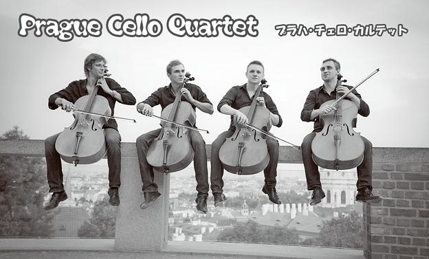 プラハ・チェロ・カルテット  Prague Cello Quartet