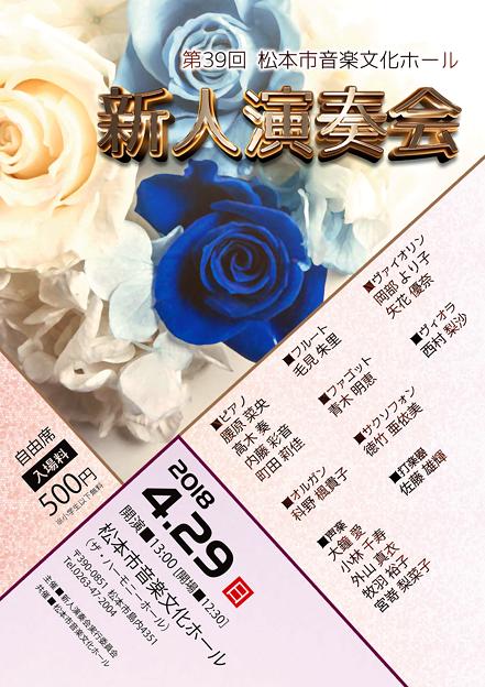 第39回 新人演奏会 2018 in 松本市音楽文化ホール