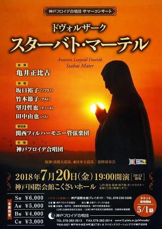 神戸フロイデ合唱団 サマー・コンサート 2018 スターバト・マーテル