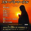 神戸フロイデ合唱団 サマーコンサート 2018 スターバト・マーテル