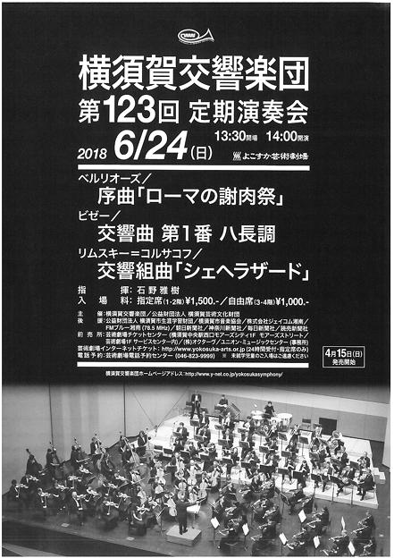 横須賀交響楽団 第123回定期演奏会 2018